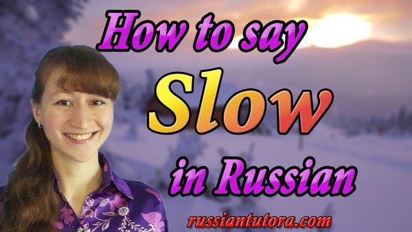 slow in Russian