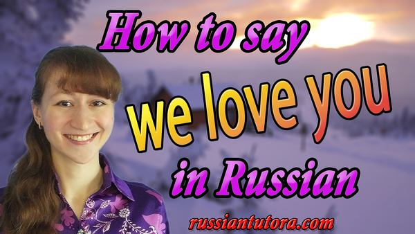 How to say we love you in Russian