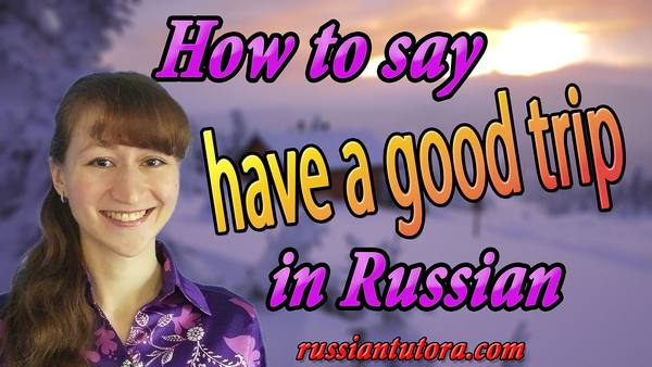 Have a good trip in Russian
