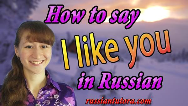 How to say I like you in Russian language