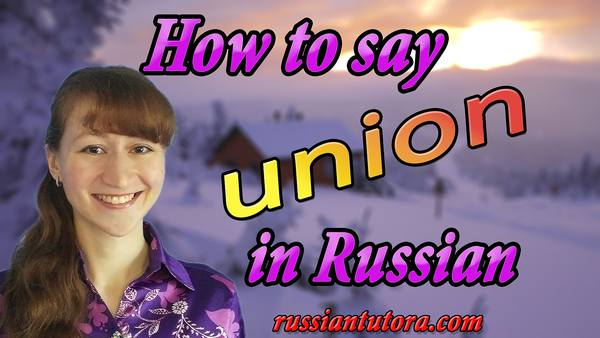 Union in Russian