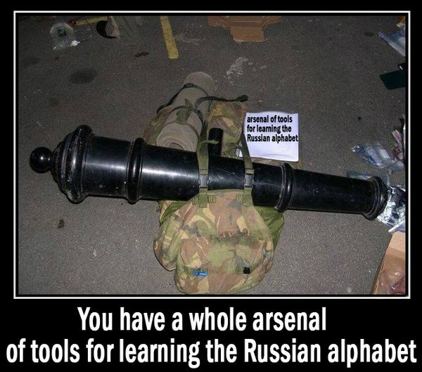 You have a whole arsenal of tools for learning the Russian alphabet
