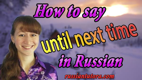 Until next time in Russian