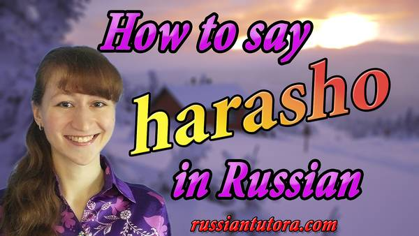 Harasho meaning in Russian