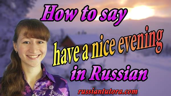 Have a nice evening in Russian