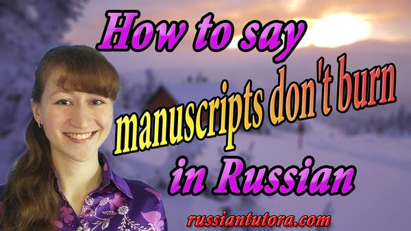 Manuscripts don't burn in Russian